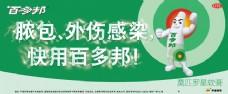 百多邦药品广告PSD素材