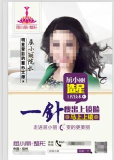 整形医院瘦脸项目户外广告设计