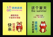 龙虾系列海报