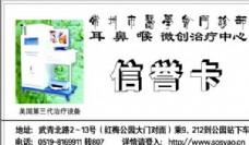 医疗医药类 名片模板 CDR_3648