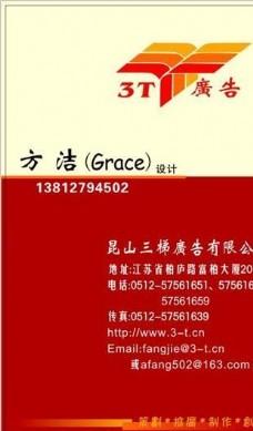 广告类 名片模板 CDR_5319