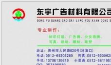 广告类 名片模板 CDR_5347