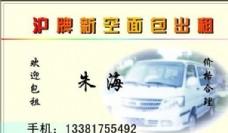 汽车运输类 名片模板 CDR_5136