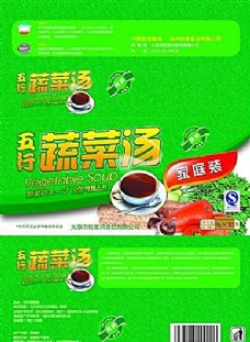 食品包装设计 包装模板 分层素材 PSD格式_0054