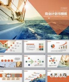2016通用型商业计划书ppt模板