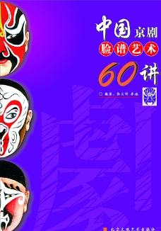 京剧脸谱艺术图片