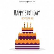 快乐的生日蛋糕