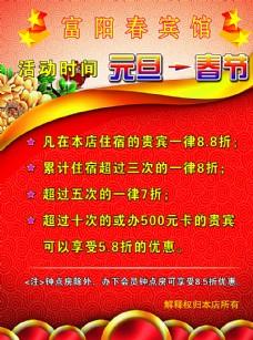 富阳春宾馆元旦春节活动展板图片