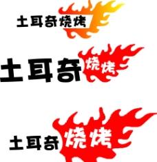 土耳其烧烤标志图片