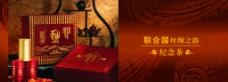 品牌茶品画面图片