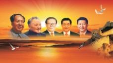 领导人党建展板图片