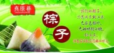 粽子海报图片