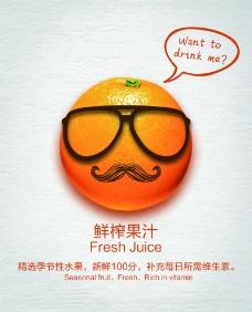 鲜榨橙汁海报图片