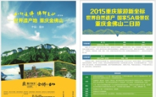 重庆金佛山风景区宣传主页DM单图片
