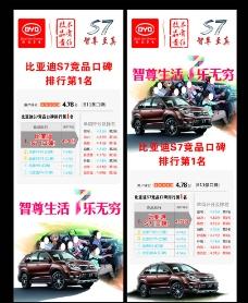比亚迪S7 广告  S7X展架图片