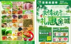 超市传单图片