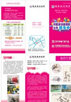 寇华艺术教育培训班传单折页图片