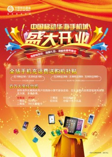 手机卖场开业宣传单psd素材