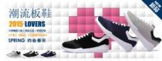 BPC网上联盟鞋城海报图片