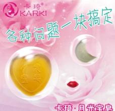 卡琦月光宝皂图片
