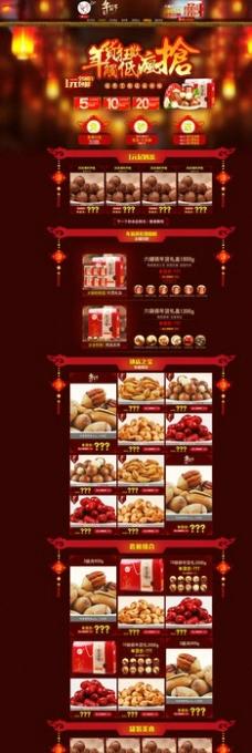 食品首页图片