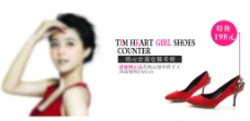 女鞋淘宝海报图片