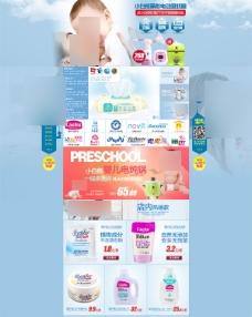 电动吸奶器促销首页PSD分层素材
