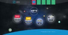 精致系统网站首页PSD分层素材