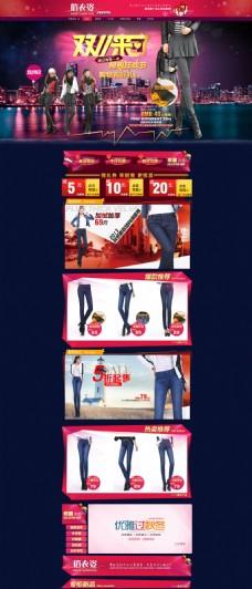 双十一女裤活动海报