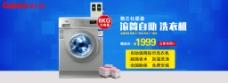 电器洗衣机海报psd