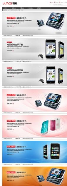手机网页广告psd图片