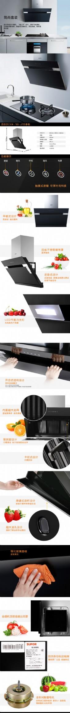 抽油烟机详情页海报