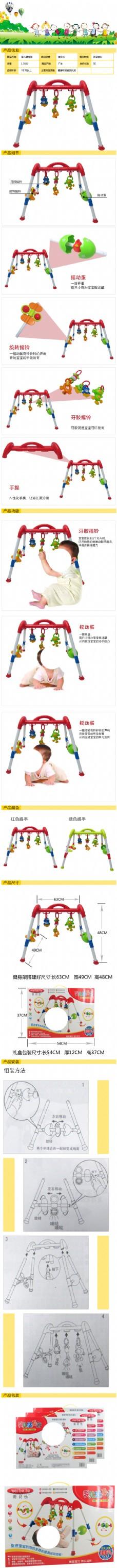 母婴玩具详情页