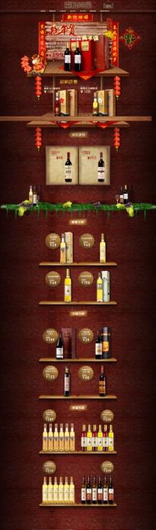 高档红酒洋酒饮品详情页海报