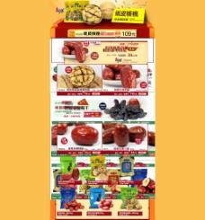 淘宝美味零食店铺详情页促销海报