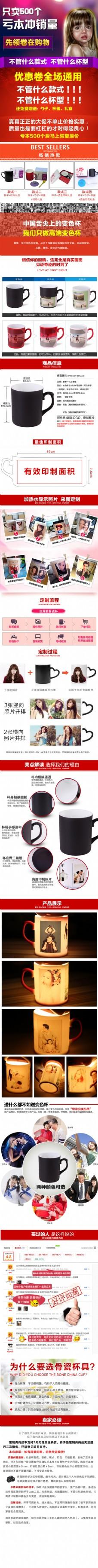 淘宝天猫心把陶瓷变色杯1元店惠众设计