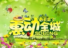 绿色清新超市春季吊旗海报设计PSD素