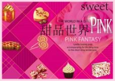 甜品宣传海报ai矢量图