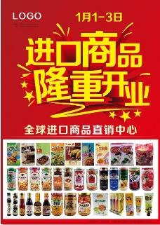 喜庆进口商品开业海报