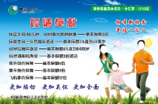 中国人寿倾情奉献海报