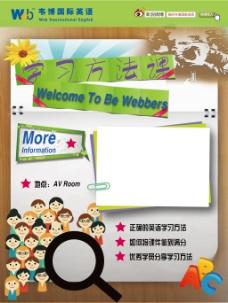 英语学习方法课程海报