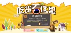 坚果零食海报