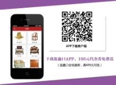 逛蠡口app下载免费送详情页