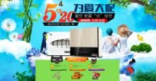 520净水器海报
