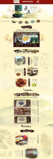 中国风-茶叶