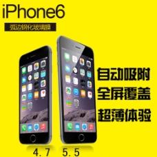 苹果6苹果6PLUS手机全屏贴膜淘宝主图
