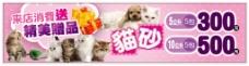 貓砂特賣長型帆布條