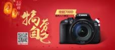 700D相机海报