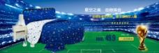 世界杯期间 被子海报