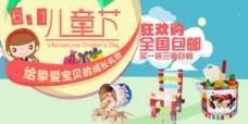 六一儿童玩具淘宝海报